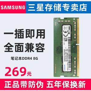 三星笔记本内存条DDR4 2400 2666 2133 8g16G4G电脑镁光金士顿单3