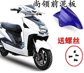 电动车配件挡沙板尚领摩托车电动车专用前泥瓦前轮挡泥板挡水板