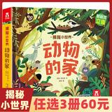 《乐乐趣·揭秘小世界:动物的家》3D立体书  券后19.9元包邮 (24.9-5)