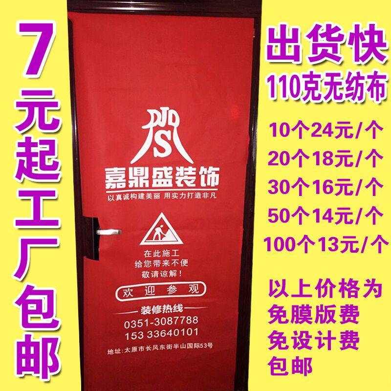 Стандарт дверь комплект ремонт кража ворота защитный кожух наряд пруд компания реклама дверь сделанный на заказ картина нет двери тканые ткани дверь