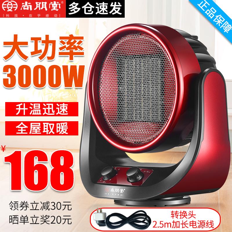尚朋堂家用大功率节能速热暖风机