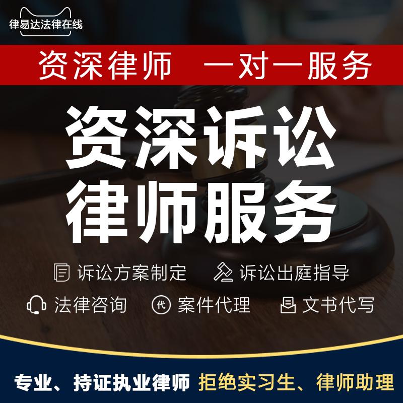 苏州在线法律咨询代发