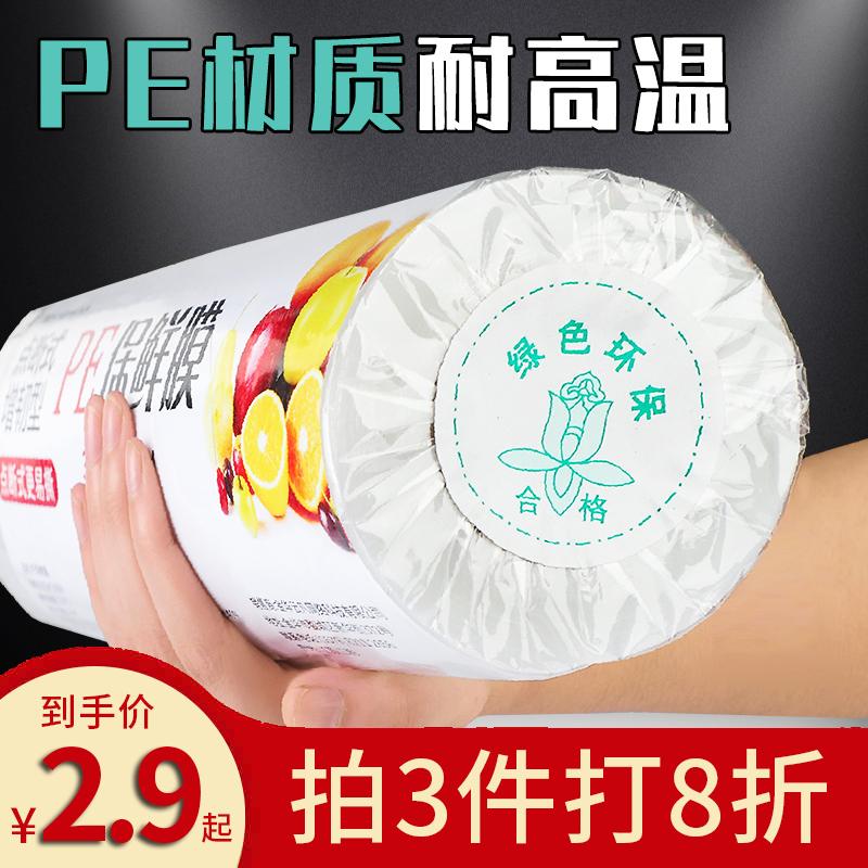 家用经济装保鲜膜大卷食品专用美容院经济装点断式保险膜耐高温pe