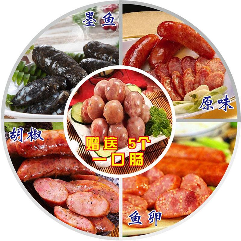 台湾纯肉香肠4组合20根/1000g原味鱼籽黑椒墨鱼4种口味肠送一口肠