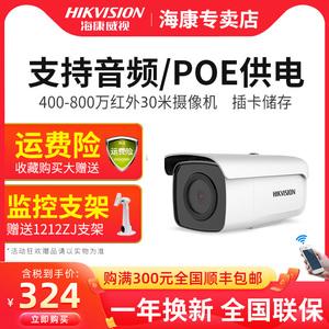 海康威视800万监控摄像头4k内置录音POE有线室外防水3T86FWDV2-I3