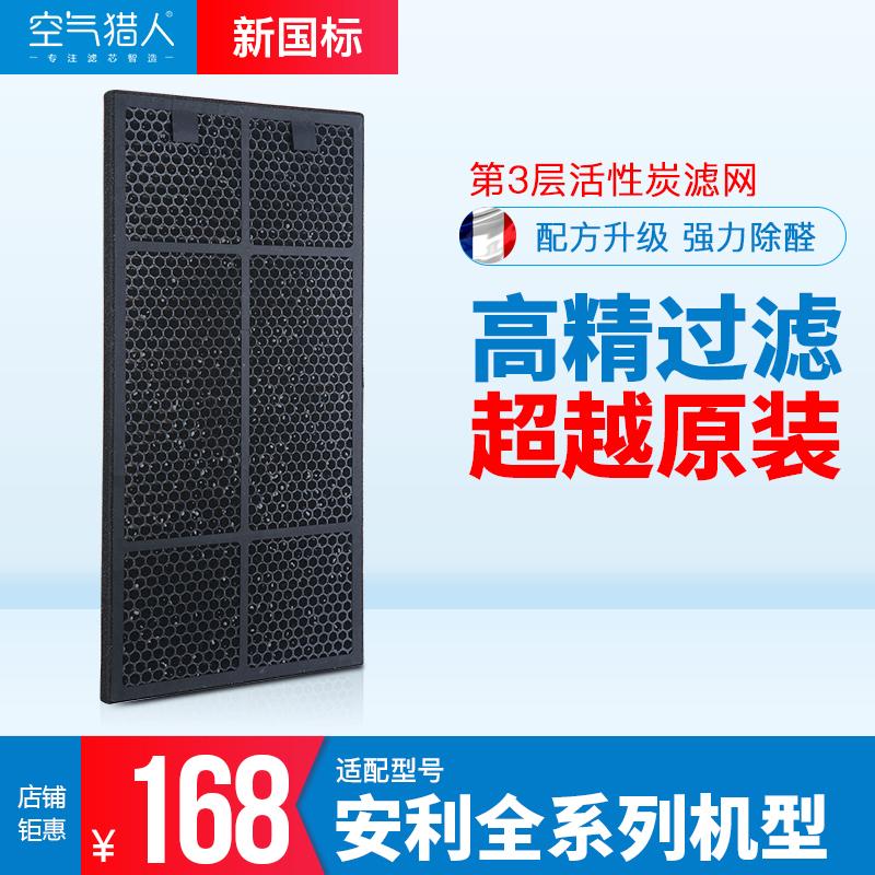 [空气猎人品牌店净化,加湿抽湿机配件]空气猎人 适配逸新安利空气净化器过滤月销量17件仅售168元