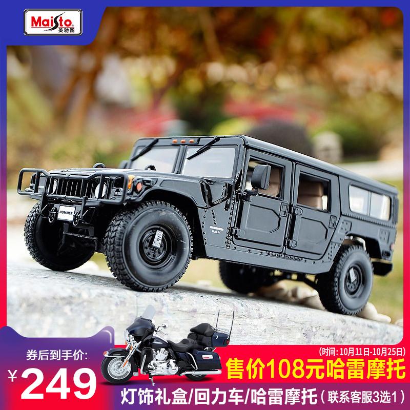 美驰图1:18悍马越野车模型车h1仿真汽车合金汽车模型 越野车 原厂
