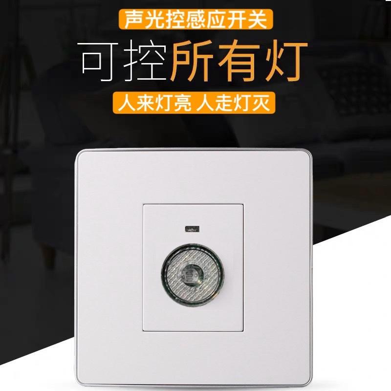 86型声光控开关220v小区楼道家用led灯智能延时感应声控暗装面板