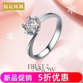 钻石戒指女款 白18k金扭臂六爪雪花显钻正品求婚结婚钻戒30分效果图片