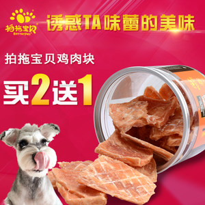拍拖宝贝狗狗零食鸡肉块宠物狗零食泰迪金毛磨牙洁齿鸡肉条鸡肉干