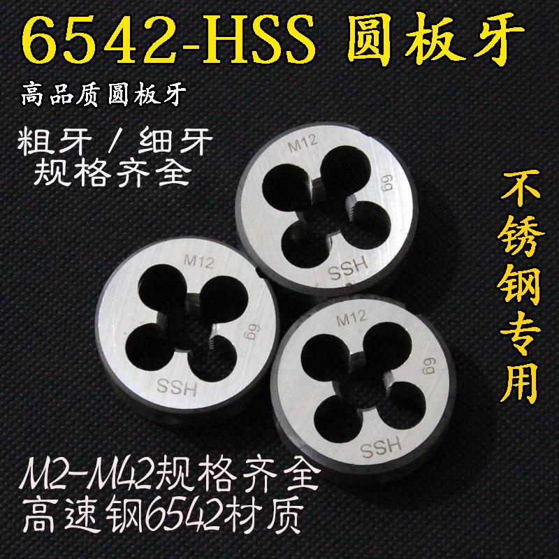 Нержавеющая сталь круглый баня 6542 быстрорежущая сталь круглый баня юань баня толщина зуб M1M2M3M4M5M6M8M10