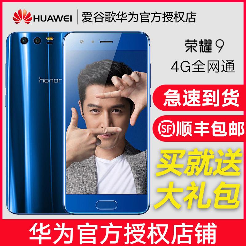 【顺丰包邮送豪礼】华为honor/荣耀 荣耀9全网通4G智能手机官方全新原装正品 双卡双待