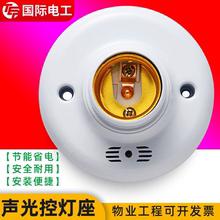 声光控开关灯座楼道光感应延时开关家用灯口自动声控螺口E27灯头