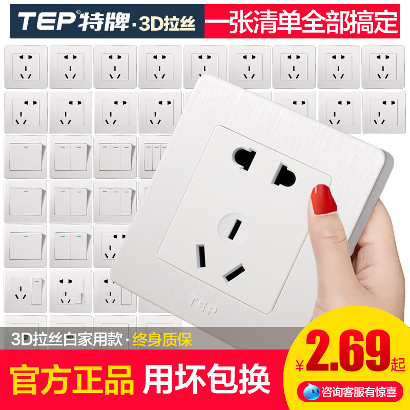 家用86型牆壁電源開關插座面板 雅白5五孔插座面板電腦16a插座usb