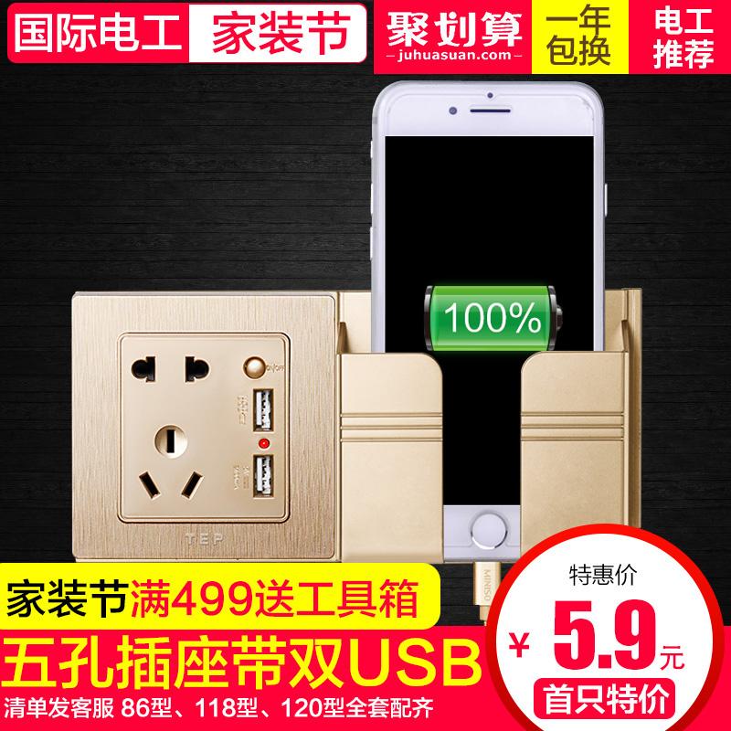 家用86型牆壁電源充電二三暗線開關面板5五孔插座帶usb插座面板