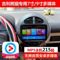 新老款熊猫MP5导航倒车影像汽车中控显示大屏一体机车载智能车机