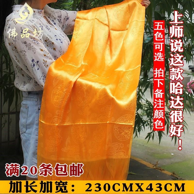 龙凤哈达西藏藏族饰品吉祥五色提花佛教旅游用品230乘43cm批量发