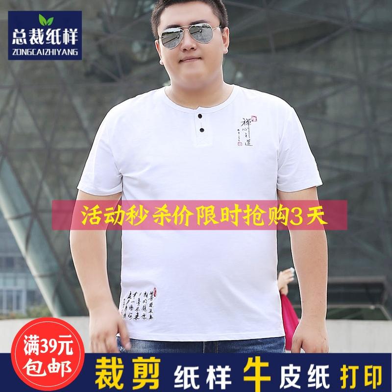 ZC575大码男装中国风加肥大号短袖T恤1:1实物服装纸样剪裁图纸样