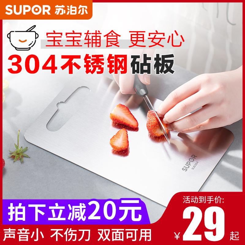 苏泊尔304不锈钢水果厨房切菜板