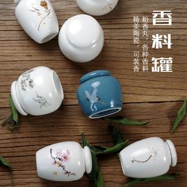 沉香檀香香粉罐香料罐可装碎料香丸香饼香膏陶瓷密封香道包装