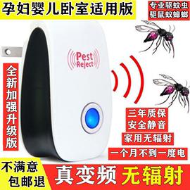 驱蚊神器电子超声波家用卧室内赶灭蚊虫苍蝇蟑螂鼠器孕妇婴儿适用图片