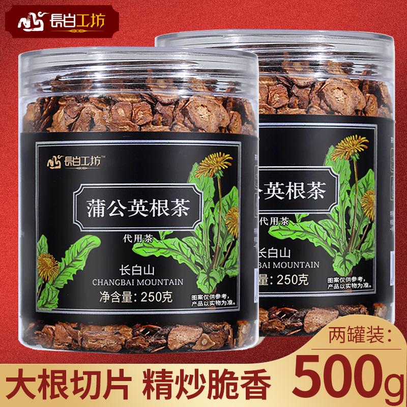 两罐装大根片切片长白山天然薄葡匍公英一斤500g蒲公英根茶野生