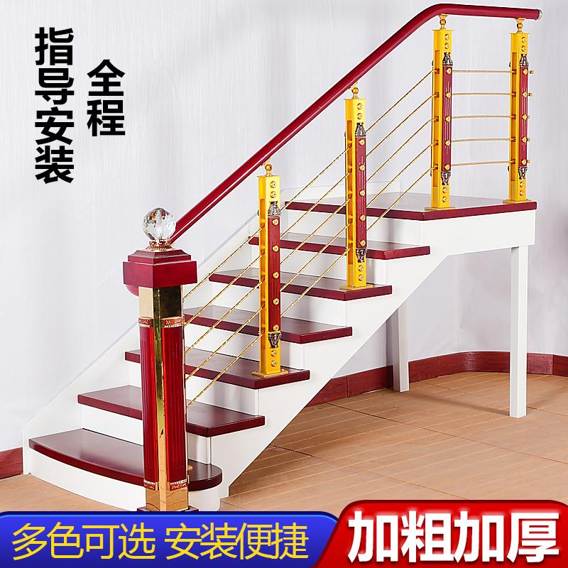 楼梯扶手护栏铝镁合金立柱PVC阳台栏杆实木室内家用阁楼别墅欧式