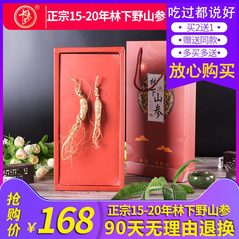 长白山【8 10年礼盒装】滋补野山参原价98.9元