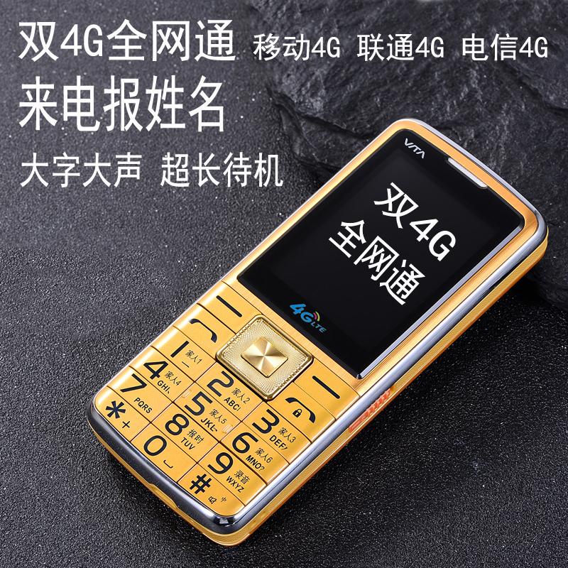 华唐K218联通4G老人机移动直板大字大声报名超长待机老年人手机