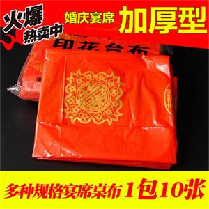 塑料台布印花防水一次性桌布红色免洗圆形塑料正方形家用结婚加厚