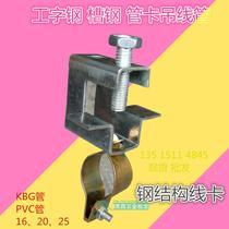 方型卡钢结构管卡吊20电线管配件16KBG电线管卡扣固定扣吊卡