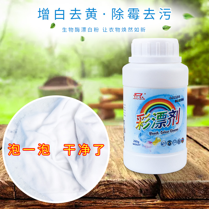 3 bottles of active oxygen color bleaching agent clothing color bleaching powder clothing mildew removing bleaching agent stain whitening strong detergent