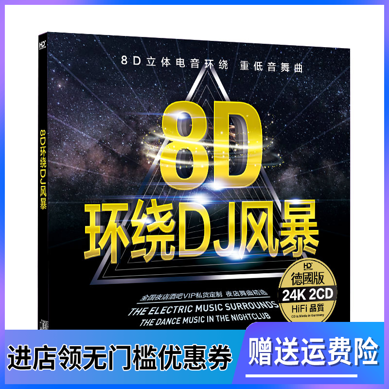 正版8D环绕劲爆重低音DJ舞曲唱片汽车载工体CD碟片光盘歌曲嗨歌cd