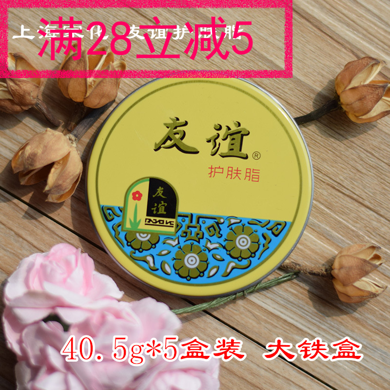 上海家化友谊香脂护肤脂滋润补水护手面霜 大铁盒美手霜新款包邮