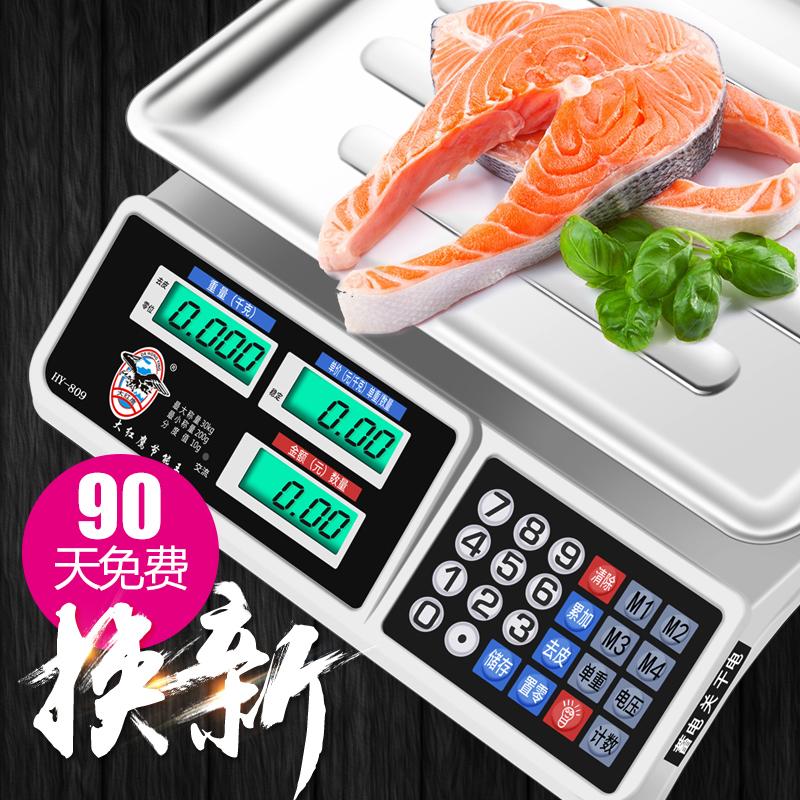 大红鹰称重电子台称 30kg电子计价台秤水果秤商用电子称卖菜小型