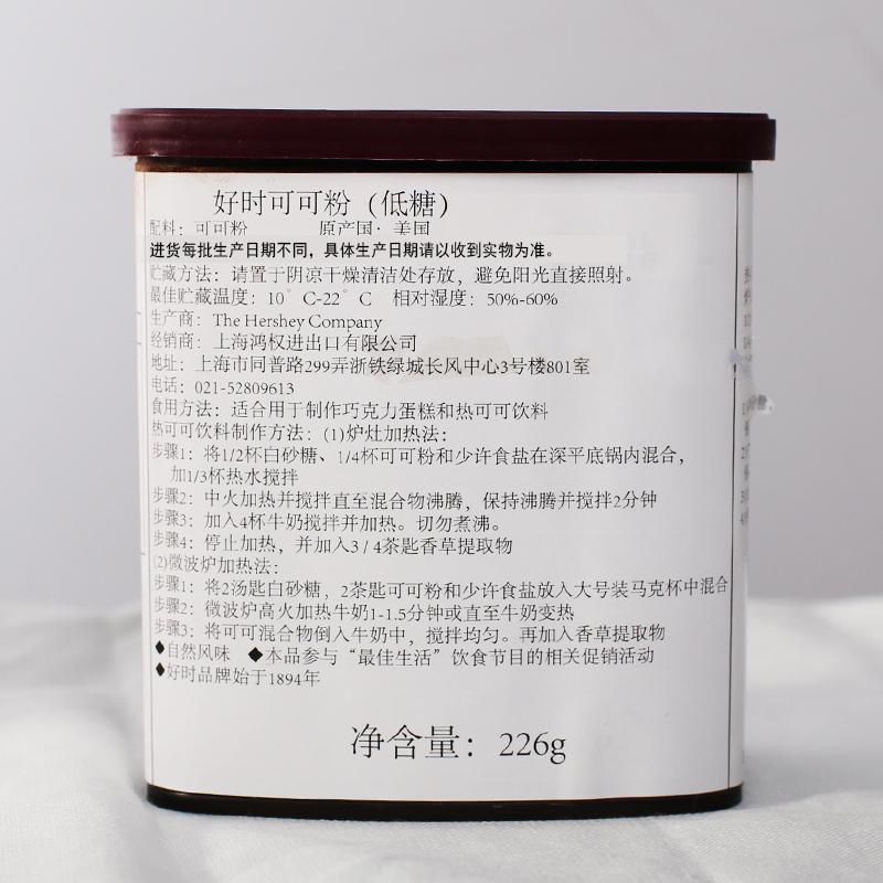 ^|烘焙原料^|美國 好時可可粉 可可粉 巧克力粉 226克