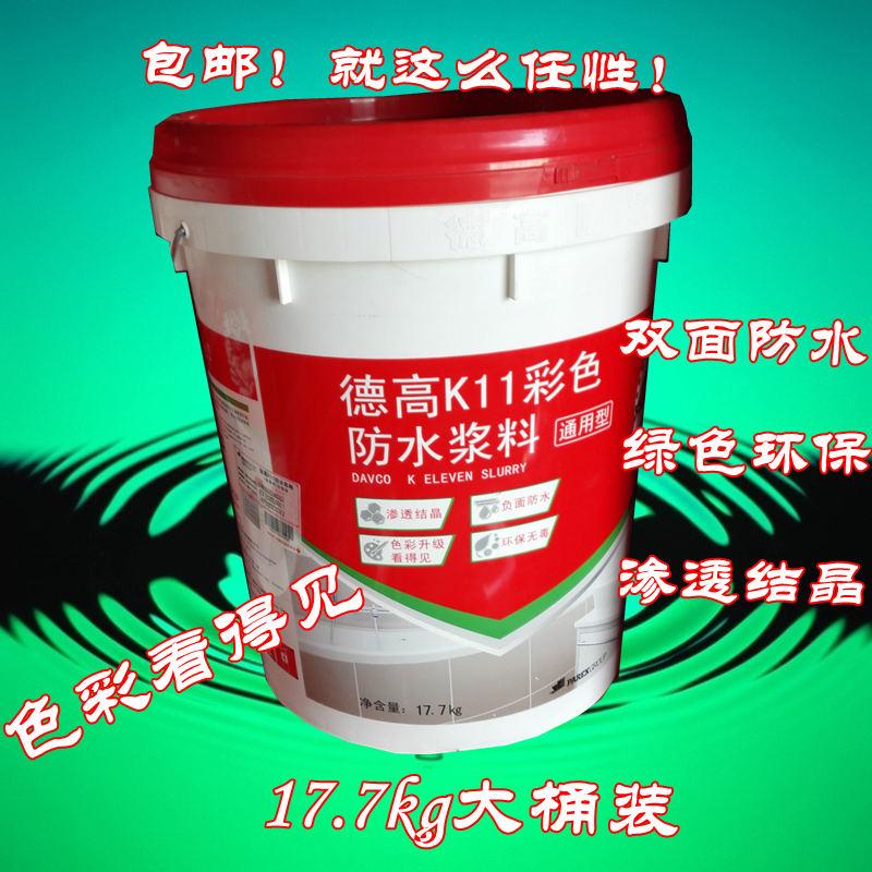 高防水徳高K 11カラー防水通用型浸透結晶両面防水徳高防水塗料