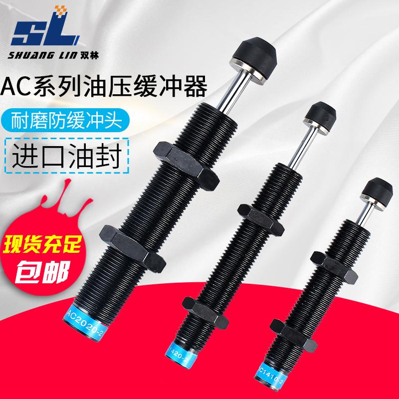 AD/AC0806液压油压缓冲阻尼减震器气缸可调机械手配件1210-2/1410