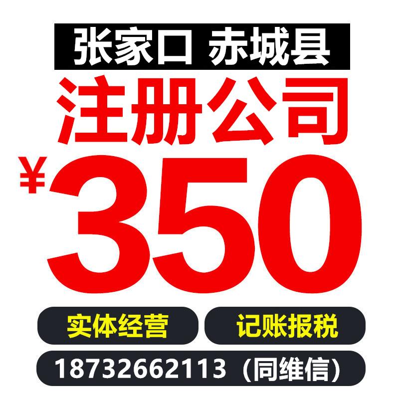 张家口赤城县公司注册营业执照代办河北个体工商户记账注册地址
