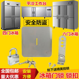 商用冰箱配件四开门冰箱锁四门冰柜锁扣对开六门冰箱锁片平冷门锁图片