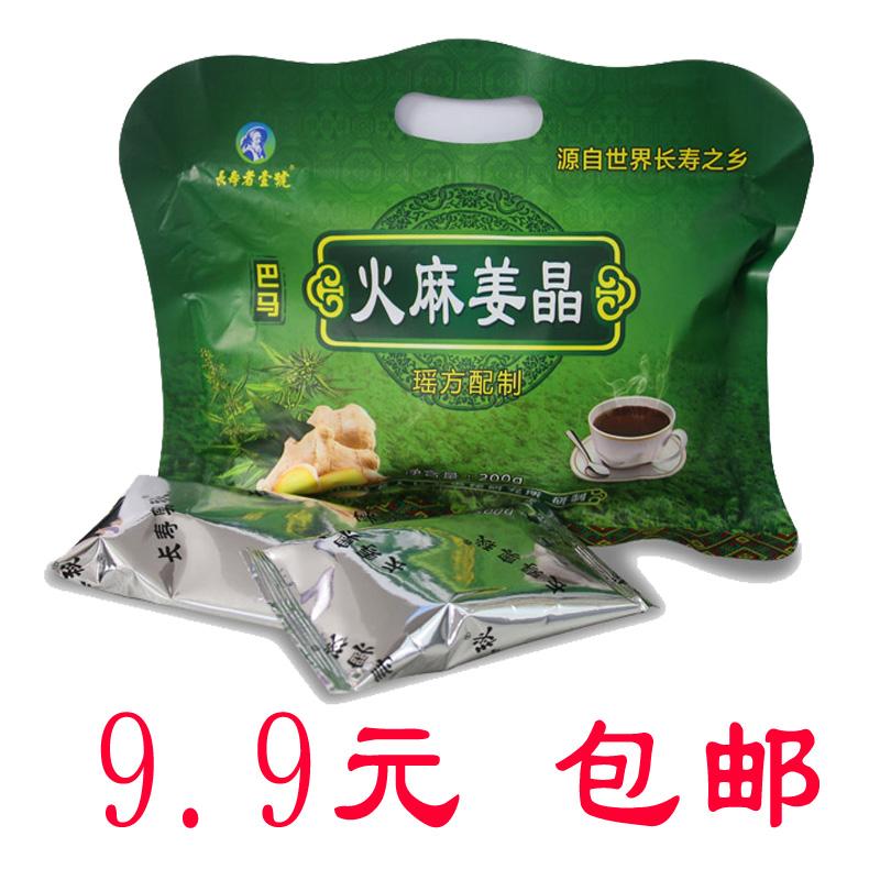 广西老姜汤巴马火麻姜晶200克袋装驱寒暖胃四季冲饮品