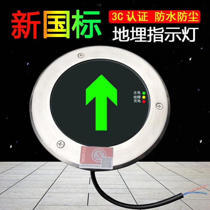 地面疏散指示灯嵌入式安全出口地标灯圆形诱导地标消防应急地埋灯