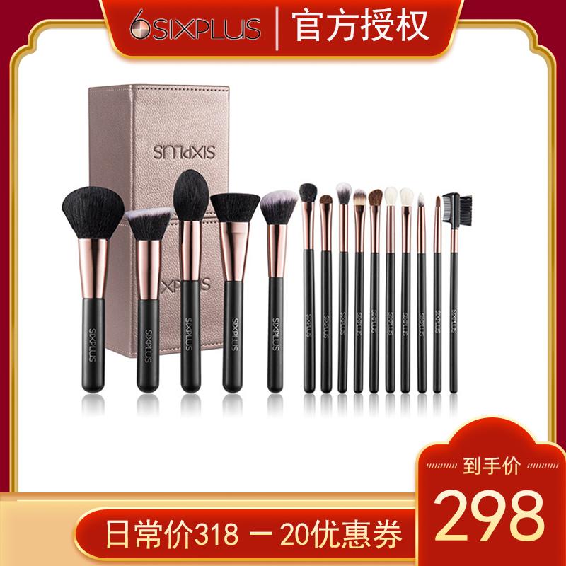SixPlus Makeup Brush Set 15 animal hair brush, foundation brush, eye shadow brush, full set of makeup tool brush.