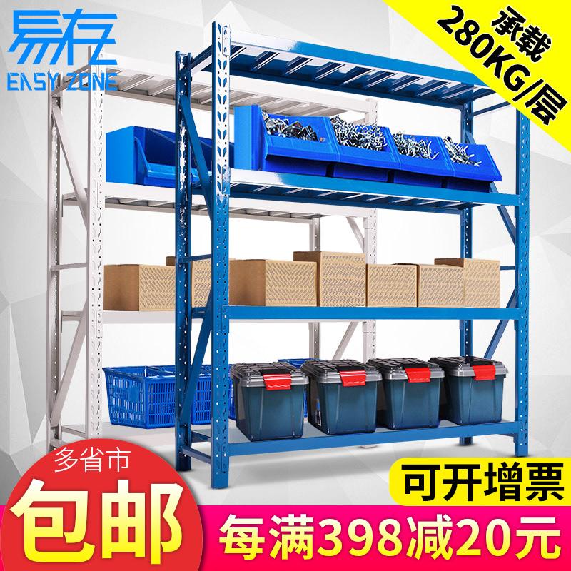 易存仓库货架仓储中型重型金属自由组合展示架家用库房置物架多层