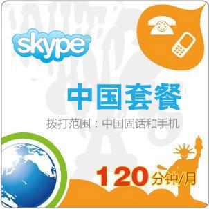 Skype заряжать большое значение земля через 120 минута пакет месяц китай через внутренний карта 120 минута мобильный телефон сиденье пакет месяц карта