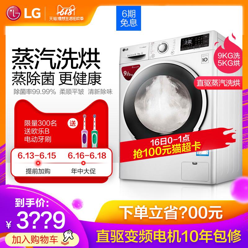 lg WD-BH451D0H 9公斤直驅變頻帶烘乾嬰兒童滾筒洗衣機全自動家用