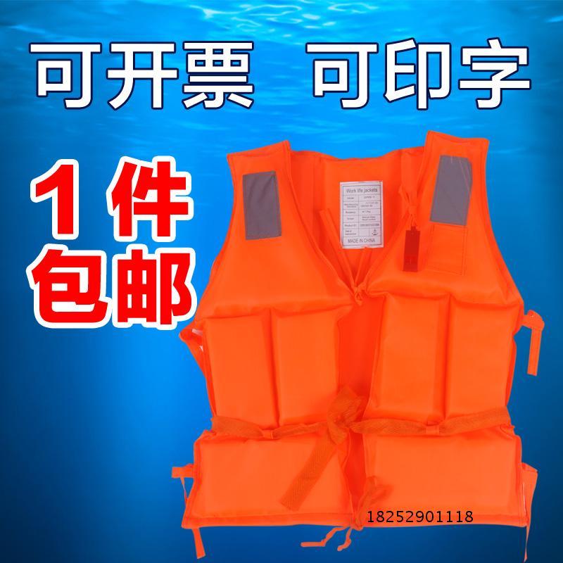 Спасательные жилеты для взрослых специальность судно использование портативный рыбалка жилет жилет ребенок спасательные жилеты дрейфующий поплавок сила дайвинг сгущаться