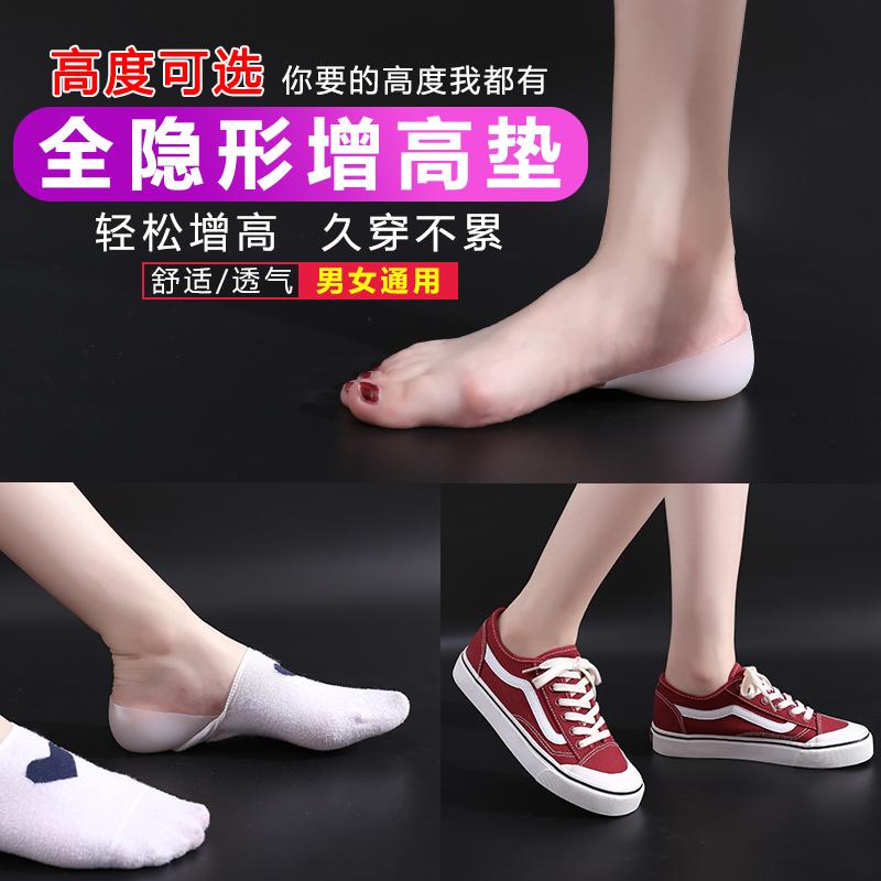 增高鞋垫男女隐形袜内仿生舒适内增高后跟垫半垫硅胶体检增高神器