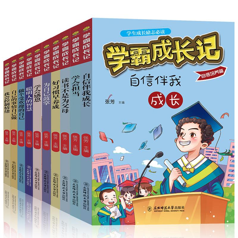 学霸成长记套装10册小学生课外必读