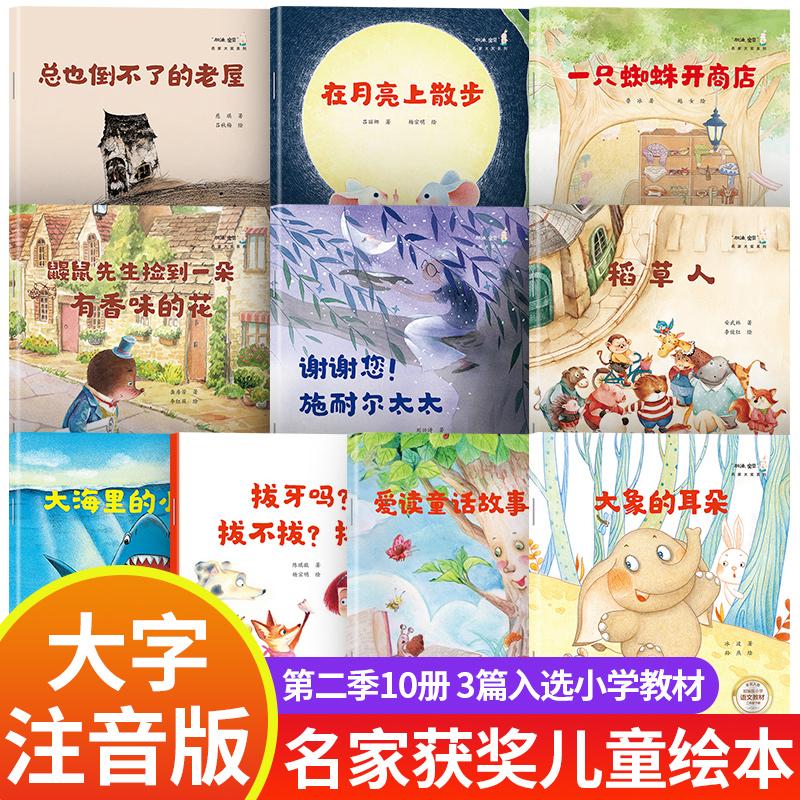 全国获奖儿童绘本 5到6岁故事书带拼音的学前班阅读课外书必读幼儿园读书大班孩子幼小衔接经典读物3-4岁宝宝故事适合6一8幼儿书籍